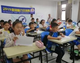 台湾心智图教育学院
