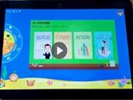 小学教学加盟-朦冲教育学习平板功能介绍